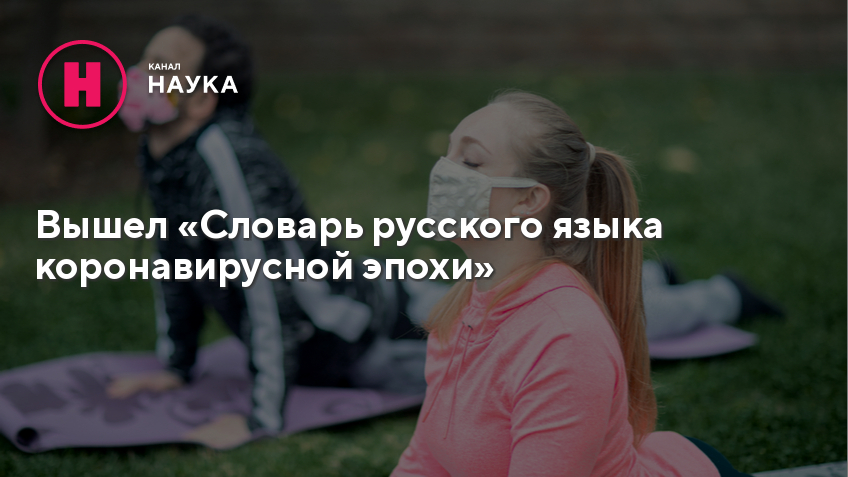 Вышел «Словарь русского языка коронавирусной эпохи» - Телеканал «Наука»