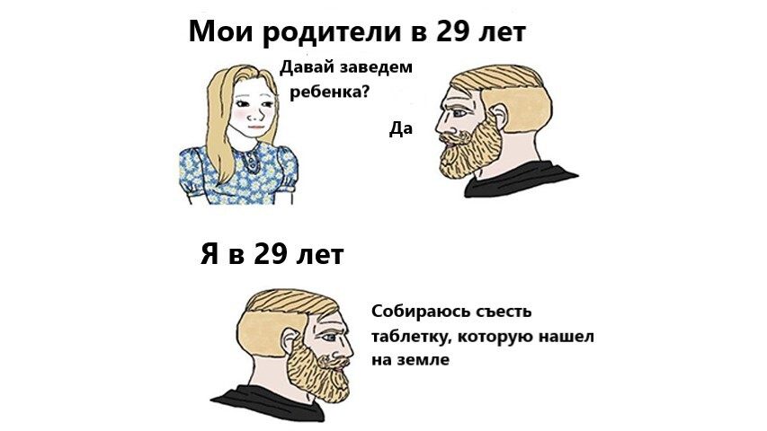 мем мои родители 29 лет я в 29 лет